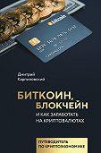 Дмитрий Карпиловский -Биткоин, блокчейн и как заработать на криптовалютах