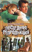 Дмитрий Герасимов -Последняя репродукция