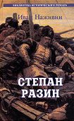 Иван Наживин -Степан Разин. Казаки