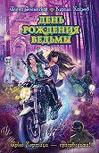 Илона Волынская -День рождения ведьмы