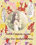 Кира Витковская -Любовь в разных лицах: идеал для наивной девочки