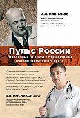 Александр Леонидович Мясников -Пульс России: переломные моменты истории страны глазами кремлевского врача