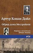 Артур Конан Дойл -Обряд дома Месгрейвов