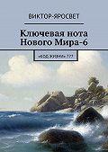 Виктор-Яросвет -Ключевая нота Нового Мира-6. «Код Жизни»777