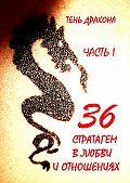 Тень Дракона -36стратагем влюбви иотношениях. ЧастьI