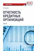Радмир Шарифьянович Ганеев -Отчетность кредитных организаций. Часть 1