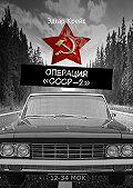 Эдгар Крейс -Операция «СССР-2»