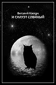 Виталий Каплан -И силуэт совиный