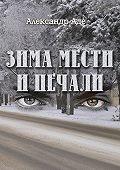 Александр Аде -Зима мести и печали