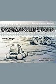 Игорь Резун -Блуждающие токи