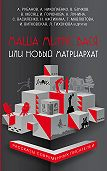 Светлана Василенко -Маша минус Вася, или Новый матриархат (сборник)