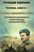 Искандар Бурнашев -Твокер. Иронические рассказы из жизни офицера. Книга 2