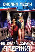Оксана Лесли -Не валяй дурака, Америка! (сборник)
