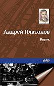 Андрей Платонов -Впрок