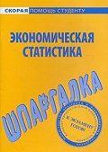 Е. О. Красникова - Экономическая статистика. Шпаргалка