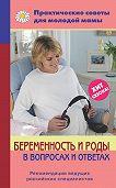 Валерия Фадеева -Беременность и роды в вопросах и ответах