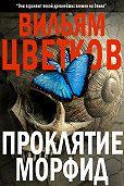 Вильям Цветков -Проклятие морфид