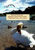 Надежда Малинкина -В оврагах слишком много лебеды…