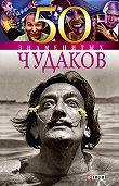 Валентина Мирошникова -50 знаменитых чудаков
