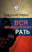 Владимир Гурвич -Вся президентская рать