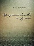 Мария Голованивская -Признание в любви: русская традиция