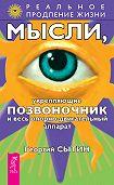 Георгий Николаевич Сытин - Мысли, укрепляющие позвоночник и весь опорно-двигательный аппарат
