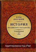 Борис Акунин -Между Европой и Азией. История Российского государства. Семнадцатый век (адаптирована под iPad)