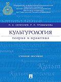 Павел Селезнев, Роксана Трофимова - Культурология: теория и практика. Учебное пособие