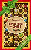 Олег Рой -С праздником! Новогодние рассказы о любви (сборник)