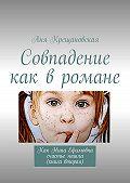 Аня Крещановская -Совпадение как вромане. Как Нина Ефимовна счастье нашла (книга вторая)