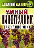 Е. В. Животовская -Умный виноградник для начинающих