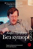 Карл Проффер -Без купюр