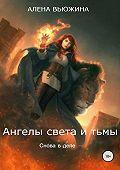 Алена Вьюжина -Ангелы света и тьмы. Книга 2. Снова в деле