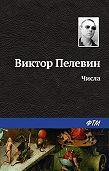 Виктор Пелевин -Числа