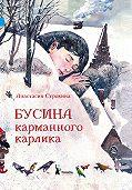 Анастасия Строкина -Бусина карманного карлика