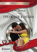 Кэт Шилд -Прелюдия к любви