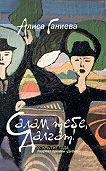 Алиса Ганиева -Салам тебе, Далгат! (сборник)