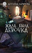 Антонина Каримова -Жила-была девочка
