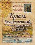 Александр Радьевич Андреев, Максим Александрович Андреев - Крым великолепный. Книга для путешественников