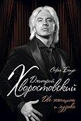 Софья Бенуа -Дмитрий Хворостовский. Две женщины и музыка