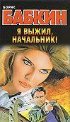 Борис Бабкин -Я выжил, начальник!