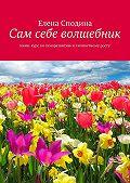 Елена Сподина -Сам себе волшебник. мини-курс посаморазвитию иличностному росту