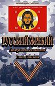 Елена Семёнова -Русский Жребий