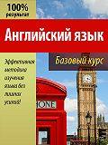 Валерий Долгановский -Английский язык. Базовый курс