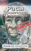 Александр Иванович Белов -Расы космических пришельцев. Запрещенная антропология