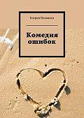 Кэтрин Полански -Комедия ошибок