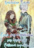 Анастасия Рогова -Синие огни волшебства, или Принц для Снежной королевы