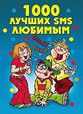 Елена Анатольевна Бойко -1000 лучших SMS любимым