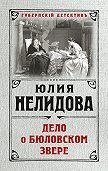 Юлия Нелидова -Дело о бюловском звере