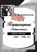 М. М. Кириллов - Перерождение (история болезни). Книга вторая. 1993–1995 гг.